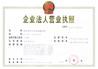 BUSINRESS LICENSE